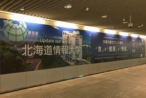 【掲載開始】北海道情報大学壁面広告@札幌…